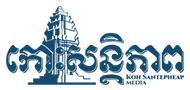 logo-pr-cambodia-kohsantephea-daily-1